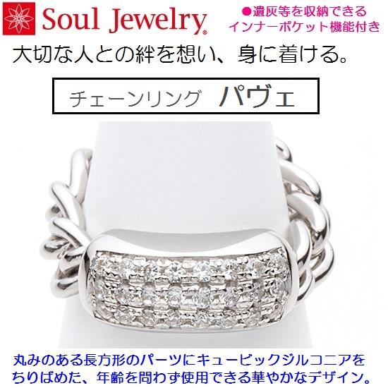 【チェーンリング パヴェ】S・M・Lの3サイズ有ソウルジュエリー Soul Jewelry シルバー925 手元供養 遺骨 遺灰(H)