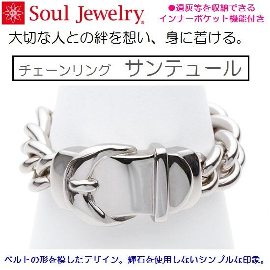 【チェーンリング サンテュール】S・M・Lの3サイズ有ソウルジュエリー Soul Jewelry シルバー925 手元供養 遺骨 遺灰(H)