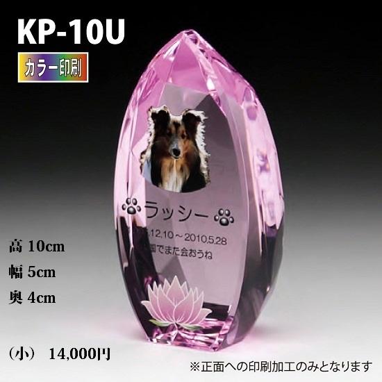 ペット位牌【クリスタル位牌 KP-10U (小)  カラー印刷 】手元供養 写真 モダン ミニモダン 厨子 ペット 供養(H)