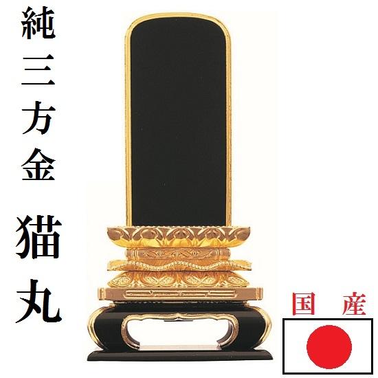 【送料無料】【塗り位牌 純三方金 猫丸位牌 3.0寸】仏壇 仏具 位牌 お位牌 いはい 戒名 先祖代々 国産 日本製