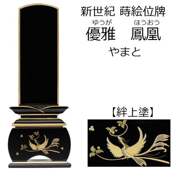 【新世紀 蒔絵位牌 優雅 絆上塗 鳳凰やまと 5寸】塗り位牌 金粉 モダン 仏壇 仏具 位牌 いはい