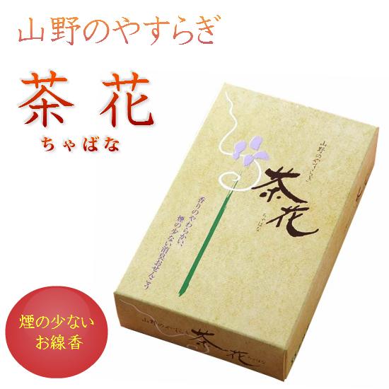 やさしいフローラルな香り 煙の少ない少煙 微煙のお線香 送料込 大型バラ詰 [再販ご予約限定送料無料] 少煙 茶花