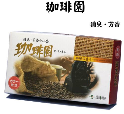 珈琲豆を炒ったような芳ばしい香りで 中古 煙が少ないタイプのお線香 珈琲園 ついに再販開始 微煙タイプ