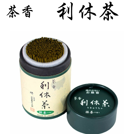 公式通販 煙が少なく抹茶の香りのお線香です 絶品 利休茶 ミニ寸