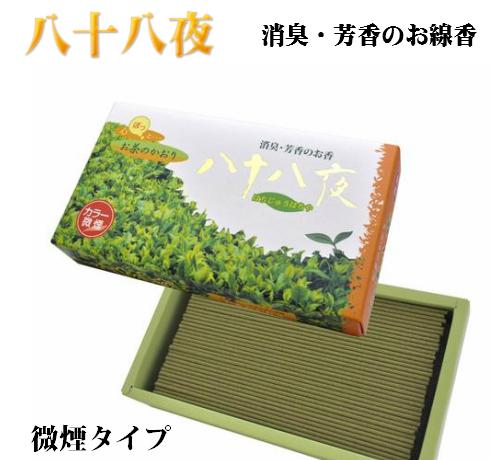 新登場 捧呈 緑茶を煎じたような芳ばしい香りで 煙が少ないタイプのお線香 八十八夜 微煙タイプ