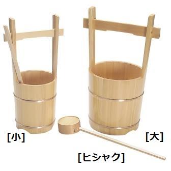 【日本製】【木製手桶(ヒシャク付) 小】お墓 お墓参り 仏具 お盆 お彼岸 祥月命日 命日
