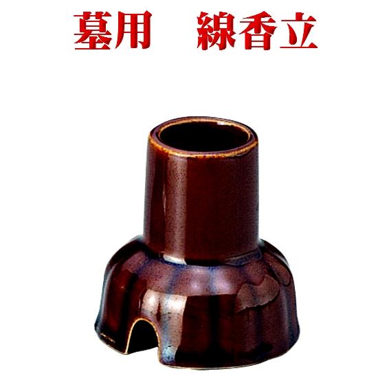 陶器製 お墓用線香立て 贈答品 茶 ファクトリーアウトレット 墓用線香立て