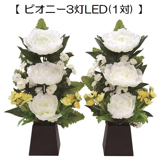 【ピオニー3灯LED 1対】イルミネーション仏壇 仏具 お供え 御供 仏花 造花 ギフト インテリア