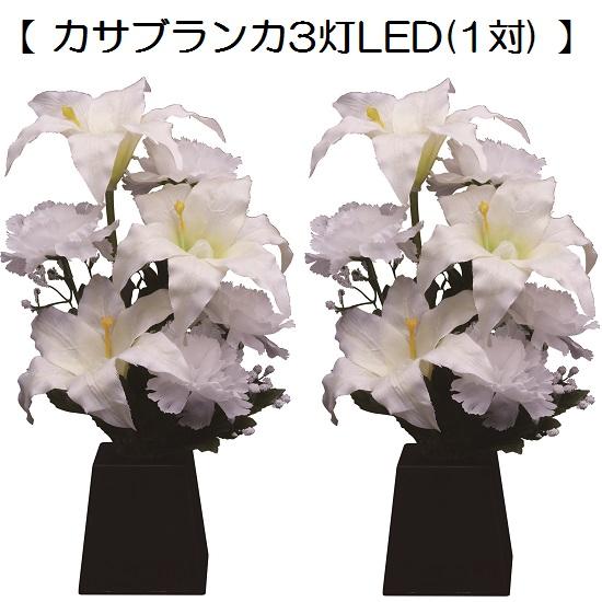 【カサブランカ3灯LED 1対】イルミネーション仏壇 仏具 お供え 御供 仏花 造花 ギフト インテリア