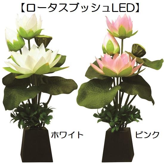 【ロータスブッシュLED】イルミネーションホワイト・ピンク有り仏壇 仏具 お供え 御供 仏花 造花 ギフト インテリア