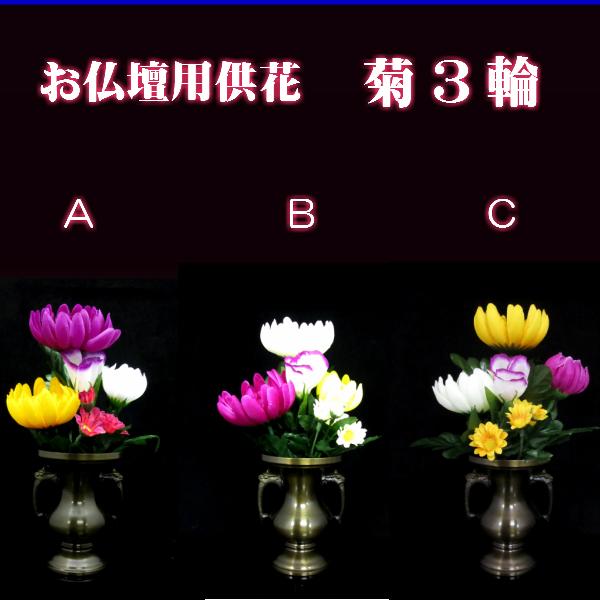 枯れない花 水換え お手入れ不要 無料サンプルOK 菊3輪 新仏壇用供花 人気