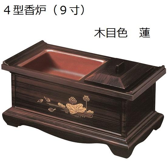 お焼香用の香炉です 4型 テレビで話題 9.0寸 香炉 木目色 香 仏具 法要 再再販 蓮仏壇 焼香