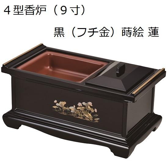 【4型(9.0寸)香炉】黒(フチ金)蒔絵 蓮仏壇 仏具 焼香 香 香炉 法要
