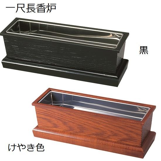 【一尺長香炉】黒・けやき色仏壇 仏具 焼香 香 香炉 法要