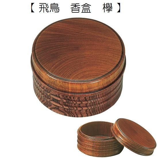 新着セール 木目の美しい欅 ケヤキ の香合です 無料 香盒 飛鳥 欅