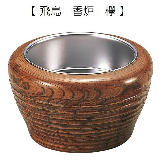 【飛鳥 香炉 欅】仏壇 仏具 焼香 香炉 法要 寺院