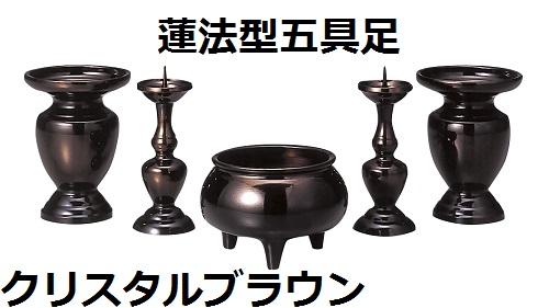 【送料無料】【蓮法型(れんほう)5具足セット 真鍮製 香炉3.5寸】仏壇 仏具 具足 法事 モダン 家具調 (H)