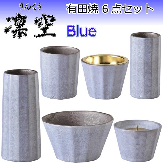 【凛空(りんくう) 有田焼】6点セット:Blue4色設定(Red・Purple・Green・Blue)仏壇 仏具 具足 モダン 陶器 陶磁器