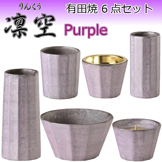 【凛空(りんくう) 有田焼】6点セット:Purple4色設定(Red・Purple・Green・Blue)仏壇 仏具 具足 モダン 陶器 陶磁器