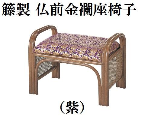 【仏前金襴座椅子 籐製】仏壇 仏具 おつとめ 正座 座椅子 仏事 法事 法要 紫・朱の2色設定