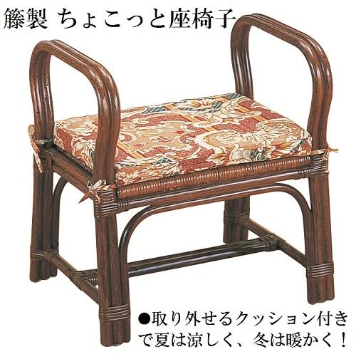 【籐製 ちょこっと座椅子 ロータイプ】仏壇 仏具 おつとめ 正座 座椅子 仏事 法事 法要