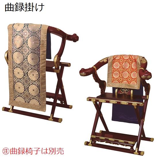 【曲録掛け】寺院用椅子 寺院用品 本堂 葬儀(H)