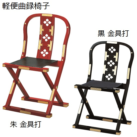 【軽便 曲録椅子】朱金具打&黒金具打寺院用品 椅子 曲録 葬儀 寺院