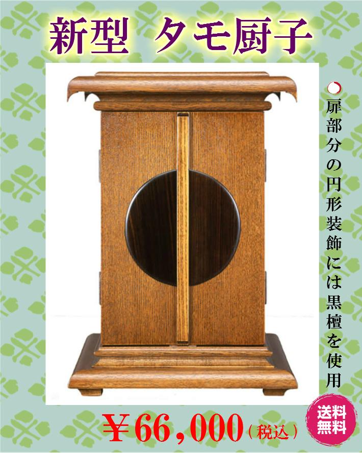 【送料無料】【新型 タモ厨子】黒檀 仏壇 家具調 ミニ 小型 シンプル ミニ仏壇 厨子(H)
