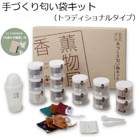 ◆セール特価品◆ 低価格化 自分で作り 薫りを楽しむ…手作り匂い袋キットです 手づくり匂い袋キット トラディショナルタイプ