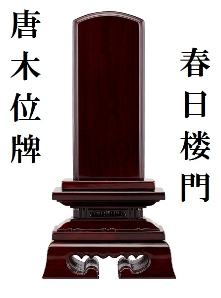 【送料無料】【唐木位牌 春日楼門 4.0寸】仏壇 仏具 位牌 いはい 唐木 黒檀 紫檀