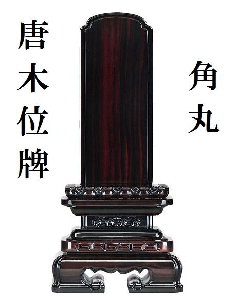 【送料無料】【唐木位牌 角丸 3.5寸】仏壇 仏具 位牌 いはい 唐木 黒檀 紫檀