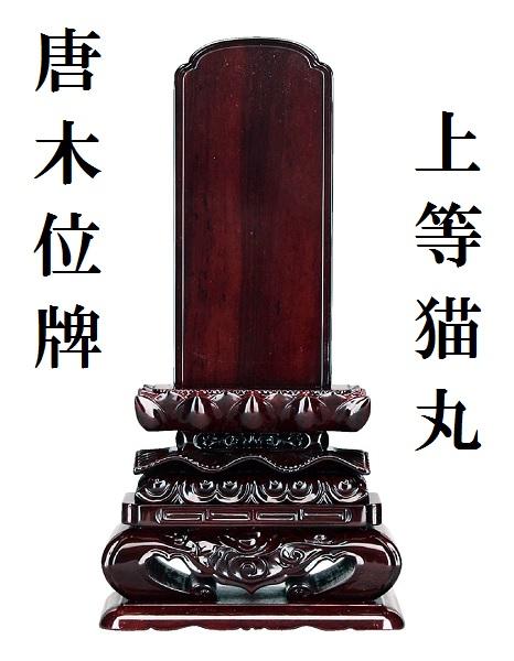 【送料無料】【唐木位牌 上等猫丸 3.5寸】仏壇 仏具 位牌 いはい 唐木 黒檀 紫檀