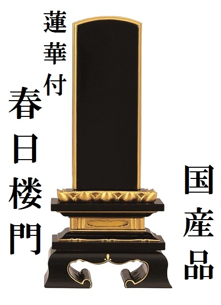 【送料無料】【塗り位牌 純面粉 蓮華付 春日楼門 3.5寸】仏壇 仏具 位牌 お位牌 いはい 戒名 先祖代々 国産 日本製