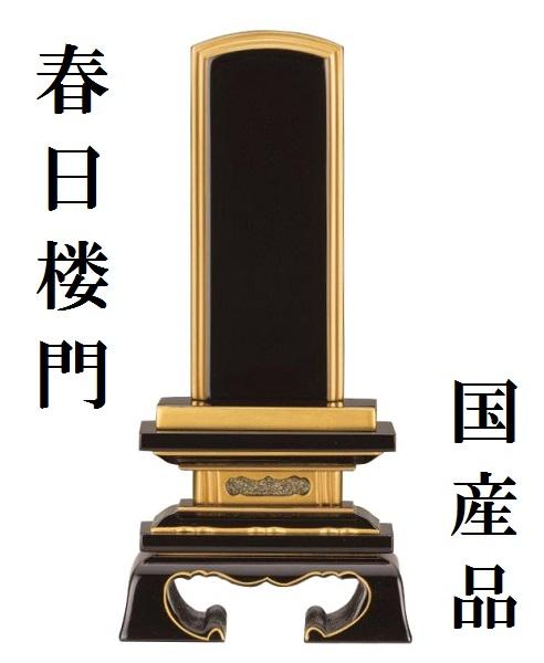 【送料無料】【塗り位牌 純面粉 春日楼門 6.0寸】仏壇 仏具 位牌 お位牌 いはい 戒名 先祖代々 国産 日本製