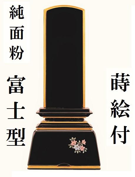 【送料無料】【塗り位牌 純面粉 富士型 蒔絵付 4.0寸】仏壇 仏具 位牌 お位牌 いはい 戒名 先祖代々