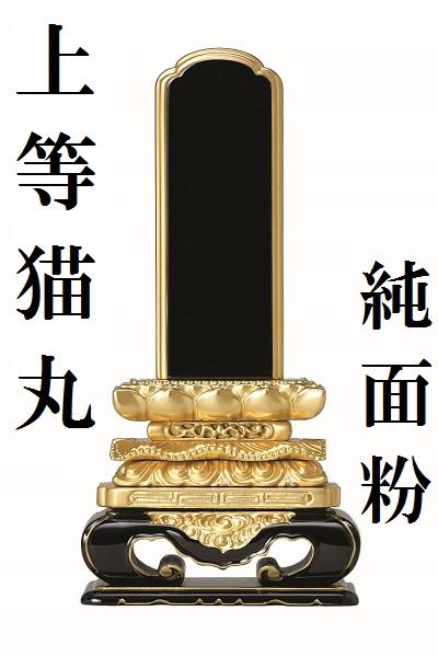 【送料無料】【塗り位牌 純面粉 上等猫丸 4.0寸】仏壇 仏具 位牌 お位牌 いはい 戒名 先祖代々 z-k