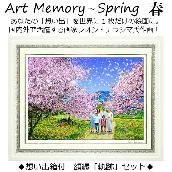 【Art Memory ~春~ Memorys of Spring】LEON TERASHIMA製作絵画 イラスト 春夏秋冬 オーダー 額装 専用額縁(思い出箱付)