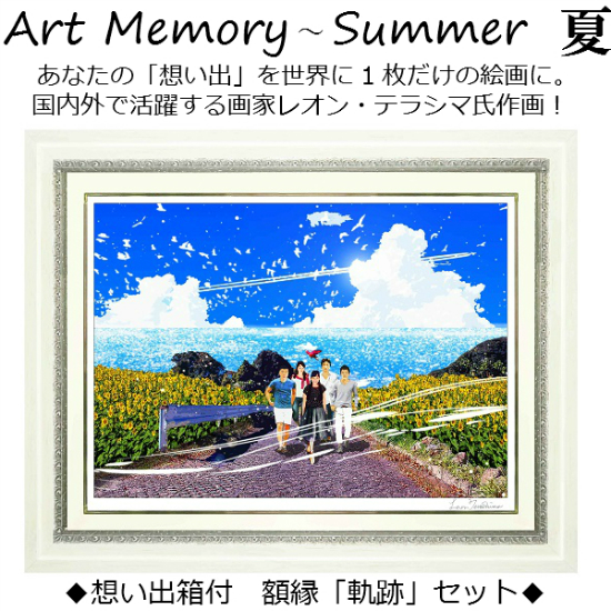 【Art Memory ~夏~ Memorys of Summer】LEON TERASHIMA製作絵画 イラスト 春夏秋冬 オーダー 額装 専用額縁(思い出箱付)