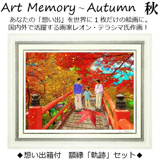 【Art Memory ~秋~ Memorys of Autumn】LEON TERASHIMA製作絵画 イラスト 春夏秋冬 オーダー 額装 専用額縁(思い出箱付)