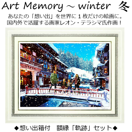 【Art Memory ~冬~ Memorys of Winter】LEON TERASHIMA製作絵画 イラスト 春夏秋冬 オーダー 額装 専用額縁(思い出箱付)