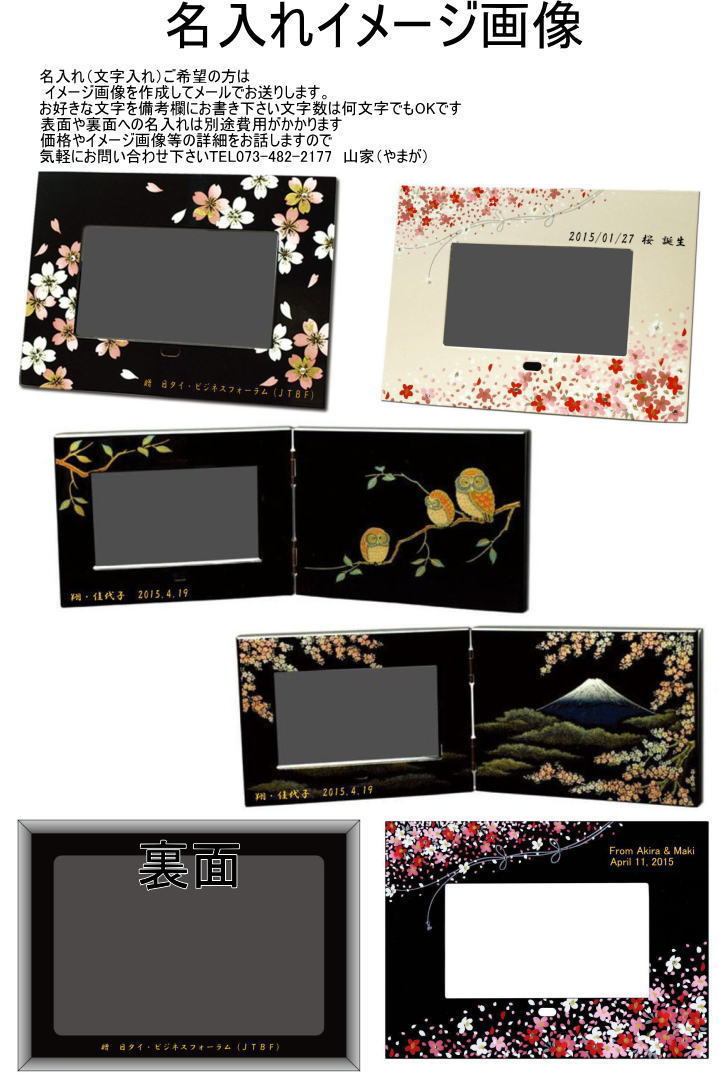 Digital photo frame lacquer white cranes DPF Japanese Japanese pattern father, mother, grandparents day overseas souvenirs Japan souvenir birth celebrated new celebrated lacquer memorabilia album memories photo family gift gift gift celebration birthday.