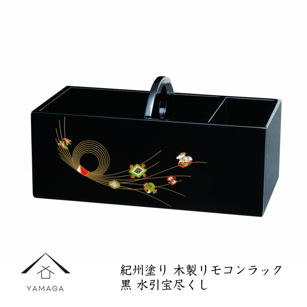 リモコンラック 黒 水引宝尽くし24cm×12cm×12.3cmのリモコンラックです【紀州漆器】内祝 新築祝 祝い返し ギフト 漆器 日本 贈り物 23-77-4