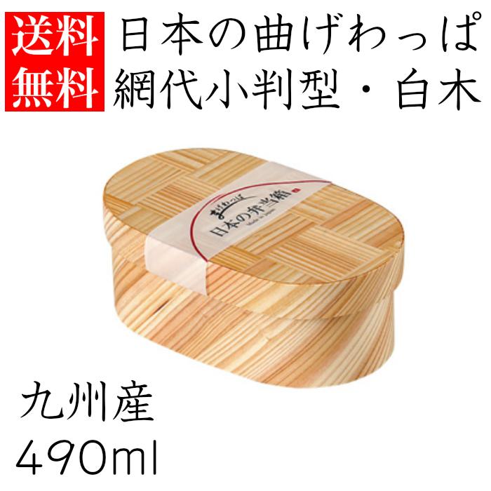 【日本の弁当箱シリーズ】 日本の曲げわっぱ弁当箱 網代 小判型曲げわっぱ 天然木製 japan ランチボックス 89354
