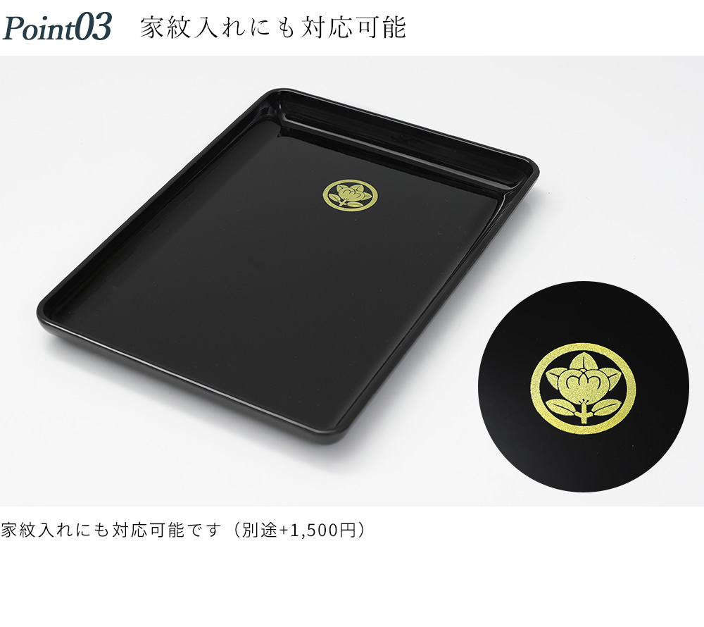 Hold a family coat of arms logo with PC DX stamp tray 8 sun (24cm) Kishu  lacquerware business card tray wedding congratulations or condolence name