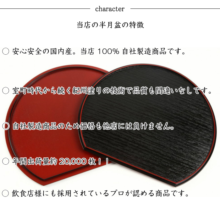 Isometric half moon tray (rubberized) 33 cm half-moon-shaped meal tray is half black face with non-slip antibacterial Zen meal trays at home for one tray new year care kitchen placemats