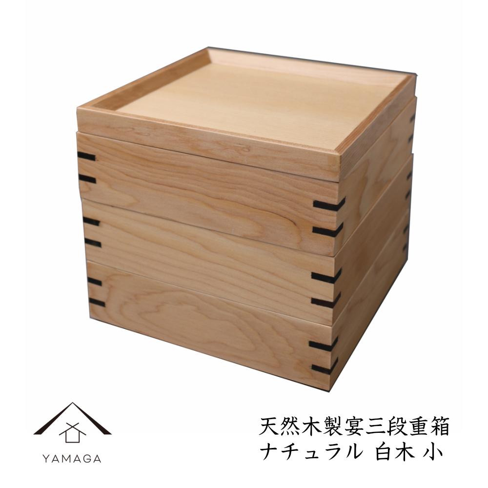 Bタイプ 伝統工芸 小箱 【ONWOOD】 三段重箱 弁当箱 木製 宝石入れ (ゆさんばこ) 小物入れ 遊山箱 高知杉 無垢