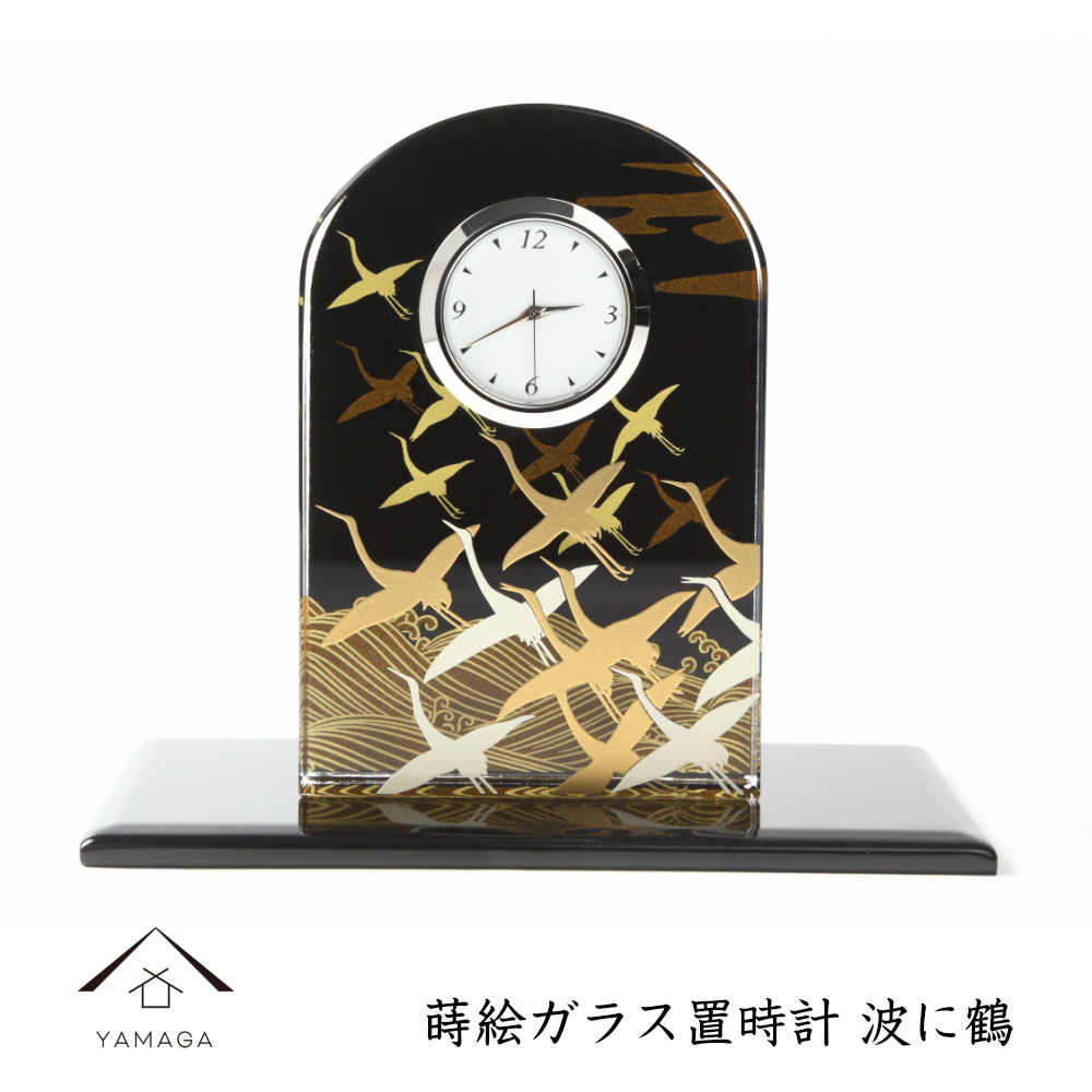 蒔絵ガラス置き時計 波に鶴 クロック ギフト プレゼント 漆器 紀州漆器 父の日 母の日 敬老の日 手土産 名入れ 日本