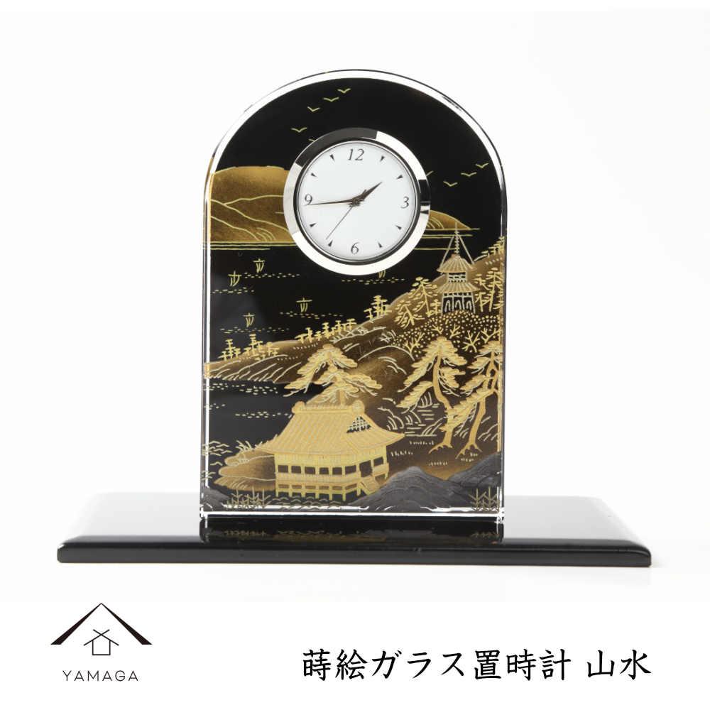 蒔絵ガラス置き時計 山水 ギフト プレゼント クロック 名入れ 父の日 母の日 敬老の日 海外出張 お土産 日本 和風 インテリア