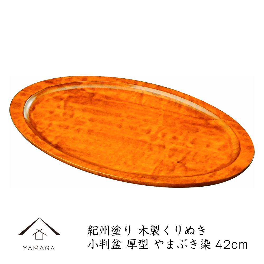 トレー お盆 くりぬき小判盆 厚型 42cm やまぶき染日本製 和歌山 トレイ 盆 業務用 家庭用 23-27-6C
