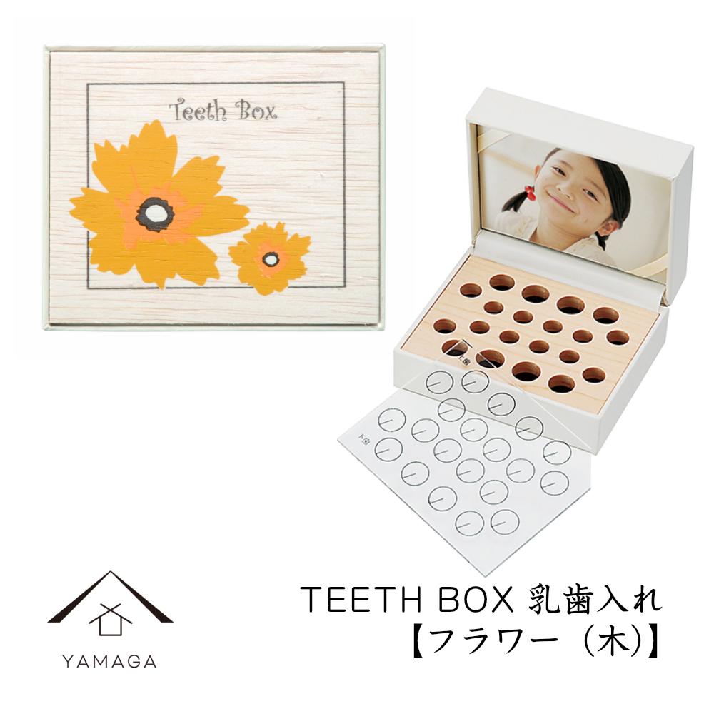一本ずつ抜ける可愛い乳歯を保管できる小箱です 乳乳歯ケース 出産祝い ギフト プレゼント 乳歯入れ 受賞店 TEETH BOX 可愛い Seasonal Wrap入荷 フラワー オシャレ 名入れ 日本製 木 ティースボックス